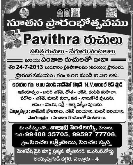 Pavithra Ruchulu Non Veg Daba Nellore