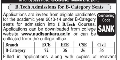 Adisankara Engineering College BTech B-category admissions in Nellore